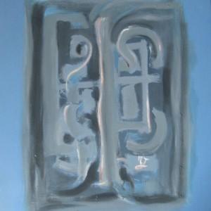 SIGNES D'AVANT ; huile ; 50x60cm